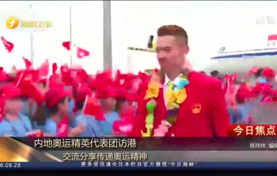 内地奥运精英代表团访港受欢迎