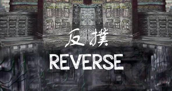 最创意微电影作品《反扑》(台湾)