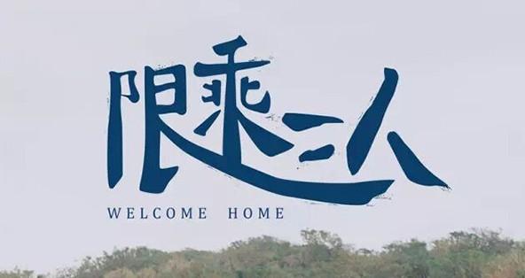 最清新微电影作品《限乘三人》(台湾)