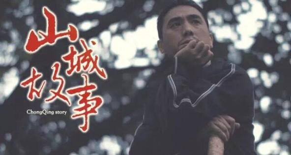 最阳光微电影作品《山城故事》