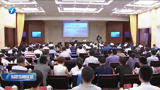 省人大常委会举办主题教育专题辅导报告会