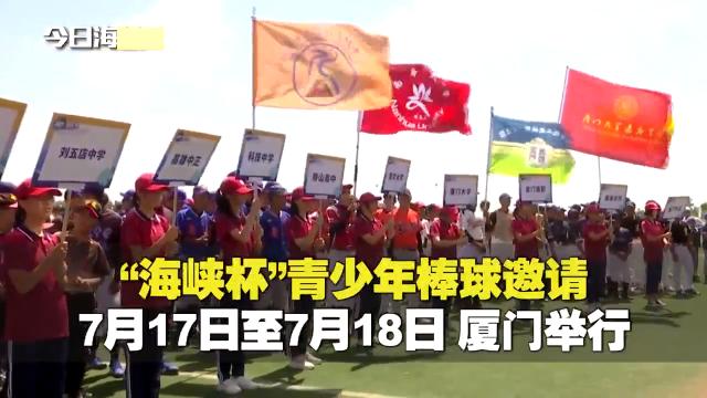 """""""海峡杯""""青少年棒球邀请赛 7月17日至7月18日 厦门举行"""