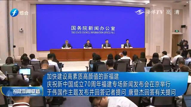 庆祝新中国成立70周年福建专场新闻发布会举行