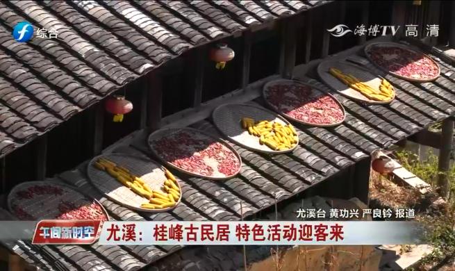 尤溪:桂峰古民居 特色活动迎客来