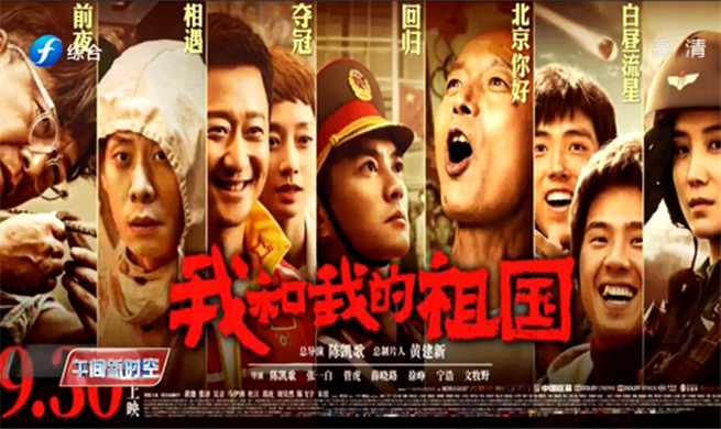 莆田:国庆长假主旋律影片引发市民观影热