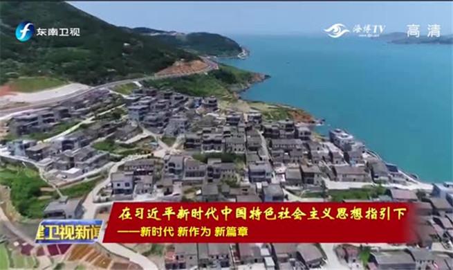 平潭:优化升级产品供给 加快全域旅游建设