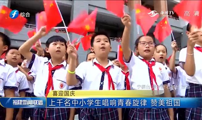 喜迎国庆 上千名中小学生唱响青春旋律 赞美祖国