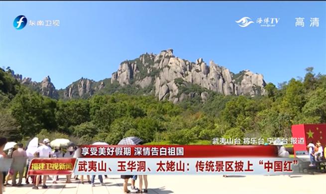 """武夷山、玉华洞、太姥山:传统景区披上""""中国红"""""""