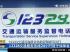 春运特别报道 :12328交通运输服务热线保障旅客出行