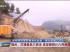 福州:打通最后六百米 淮安路预计六月底通车
