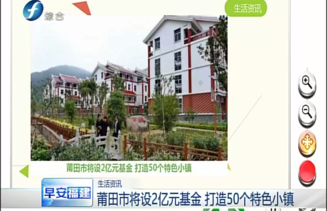 莆田市将设2亿元基金 打造50个特色小镇