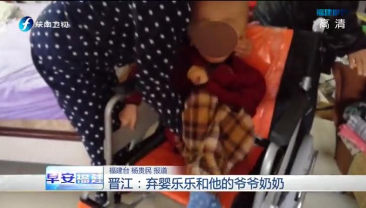 晋江:弃婴乐乐和他的爷爷奶奶