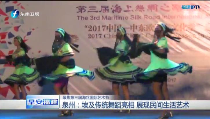泉州:埃及传统舞蹈亮相 展现民间生活艺术