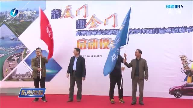 2017厦门自驾旅游节启动