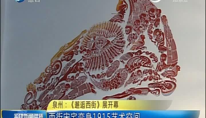 泉州:《邂逅西街》展开幕 西街宋宅变身1915艺术空间