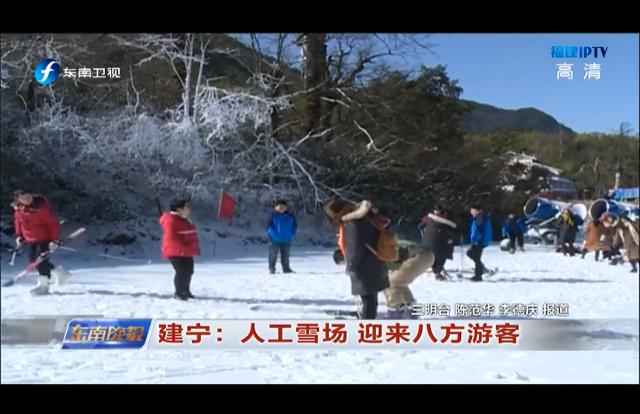 建宁:人工雪场 迎来八方游客