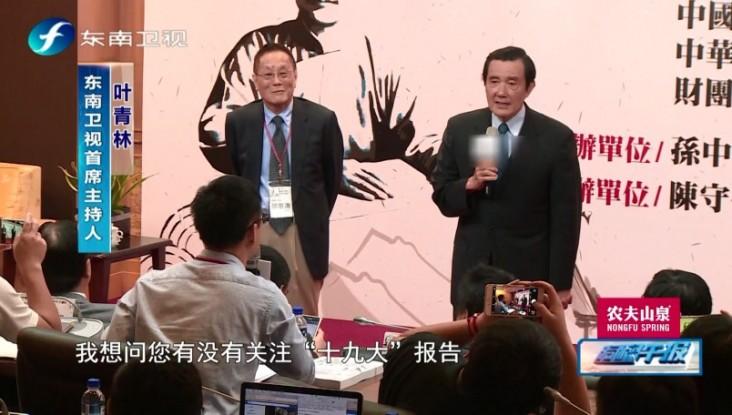 """马英九答东南卫视叶青林提问:""""台独""""办不到"""