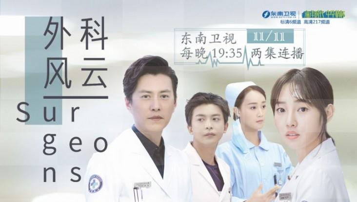 《外科风云》11月11日起播出