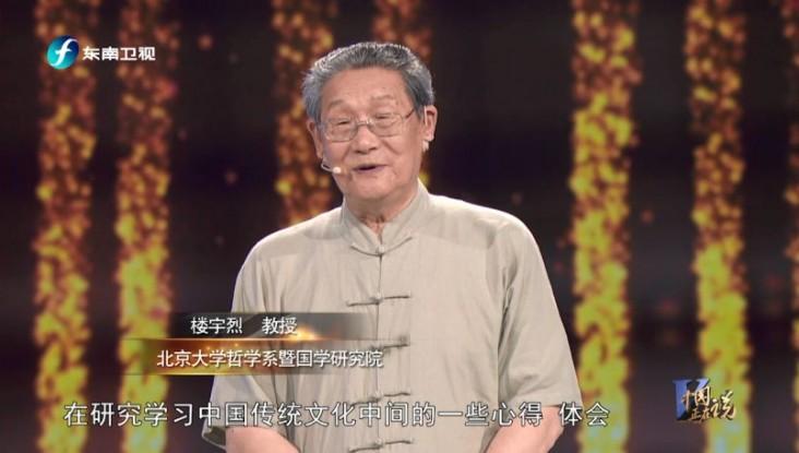 中国文化的根本精神:以人为本