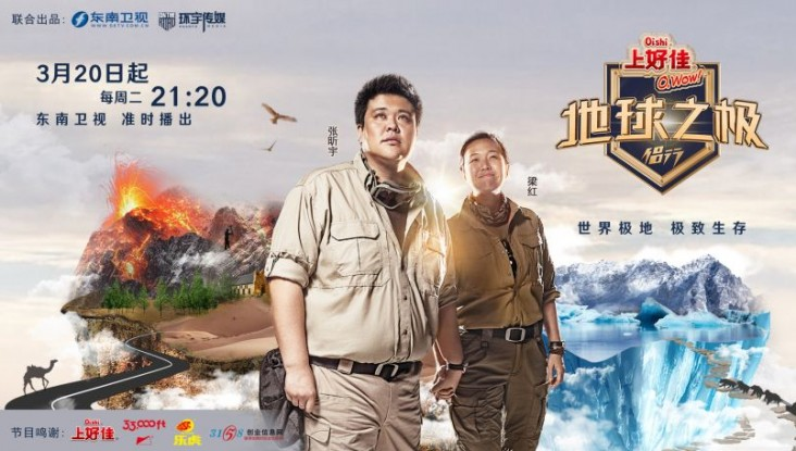 《地球之极·侣行》3月20日起播出