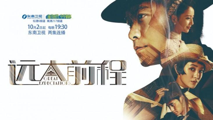 《远大前程》10月2日起播出