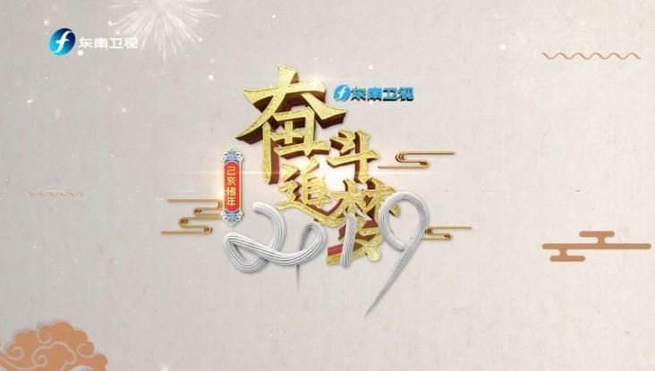 2019新春快乐