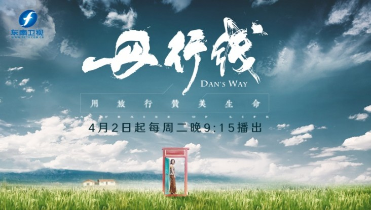 《丹行线》4月2日起播出