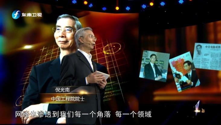 倪光南:網絡安全與信息化如何實現自主可控