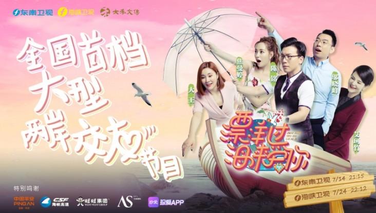 《漂洋过海来爱你》7月14日起播出