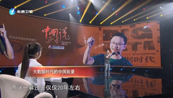 周涛:大数据时代的中国前景