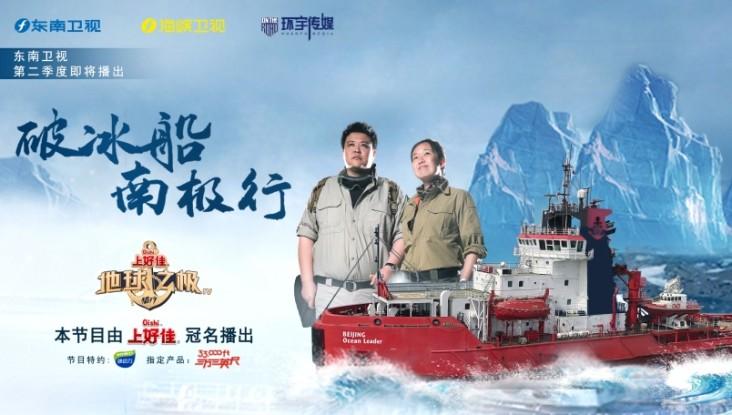 """""""北京号""""破冰船顺利冲出西风带"""