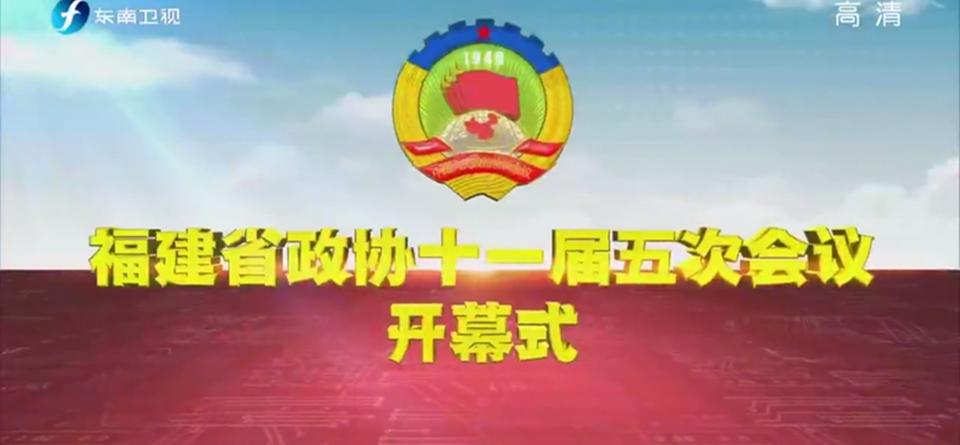 直播回看:福建省政协十一届五次会议开幕式