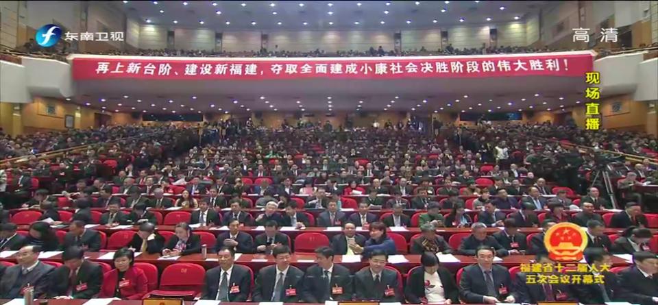 直播回看:福建省第十二届人民代表大会第五次会议开幕式