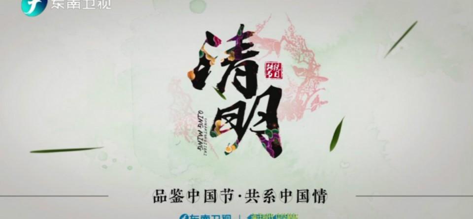 传统节日公益宣传片·清明篇