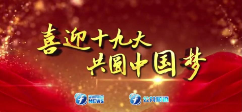 喜迎十九大 共圆中国梦