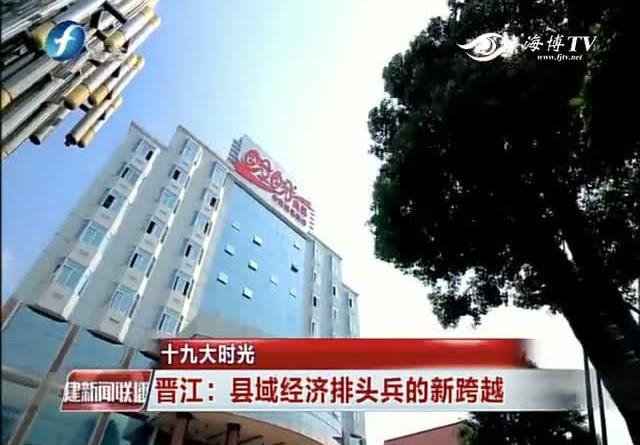 十九大时光 晋江:县域经济排头兵的新跨越