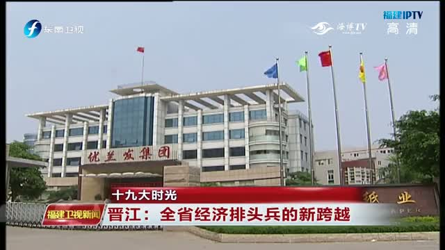 十九大时光 晋江:全省经济排头兵的新跨越