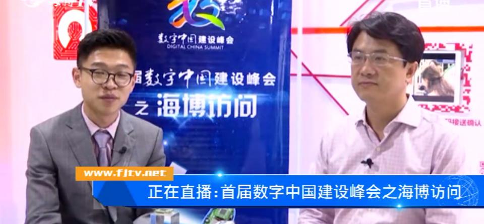 数字中国建设峰会《海博访问》与你共话未来——林林、陈承平