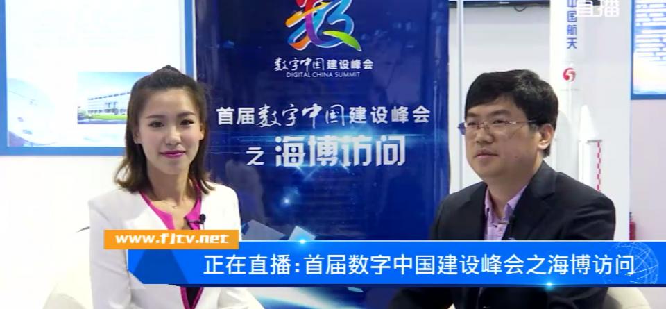 数字中国建设峰会《海博访问》与你共话未来——邹同元