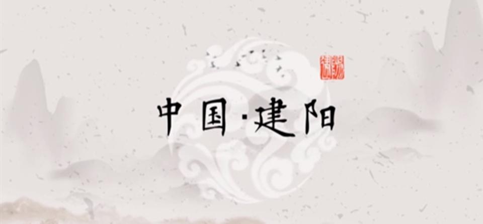 中国·建阳