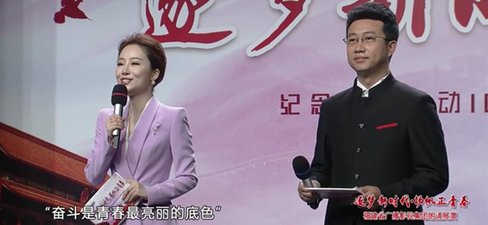 """""""逐梦新时代 扬帆正青春""""庆祝新中国成立70周年朗诵展演"""