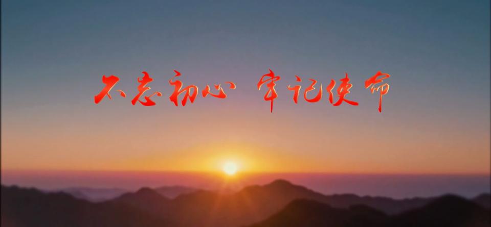 """公益宣传片二 """"不忘初心、牢记使命"""""""