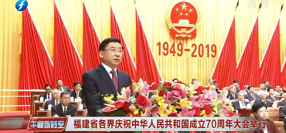 福建省各界庆祝中华人民共和国成立70周年大会举行