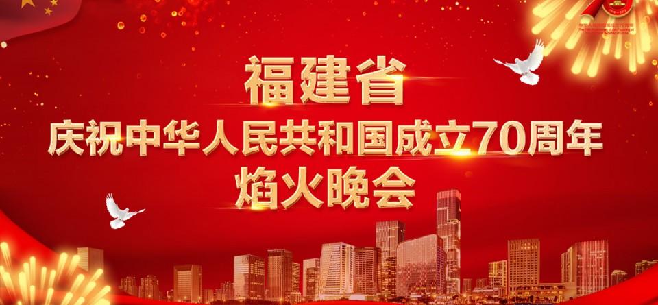 直播回顾:福建省庆祝中华人民共和国成立70周年焰火晚会