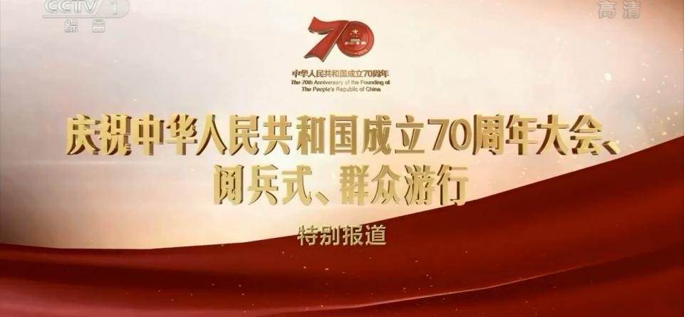 直播回顾:庆祝中华人民共和国成立70周年大会、阅兵式、群众游行