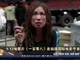 5.12地震片《一百零八》在丝路国际电影节首映