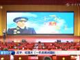 武平:纪录片《一代名将刘亚楼》首映