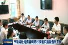 福州市领导赴闽清县调研村级组织换届选举工作