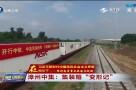 漳州中集:集装箱