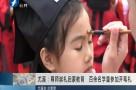 尤溪:百余名学童参加开笔礼